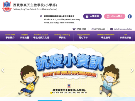 Website Screenshot of Sai Kung Sung Tsun Catholic School (Primary Section)