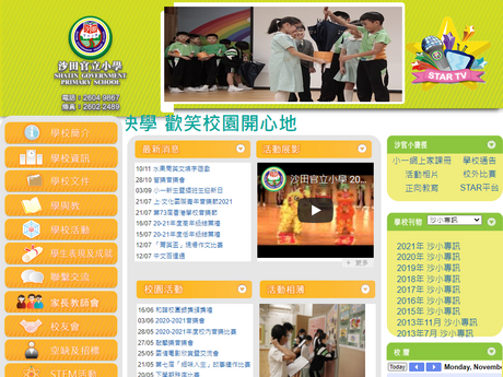 Website Screenshot of Shatin Government Primary School