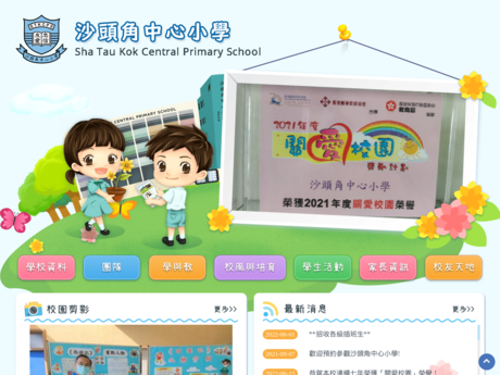 Website Screenshot of Sha Tau Kok Central Primary School
