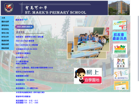 Website Screenshot of St. Mark's Primary School