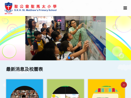 Website Screenshot of SKH St. Matthew's Primary School