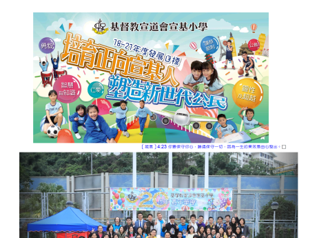Website Screenshot of Christian & Missionary Alliance Sun Kei Primary School