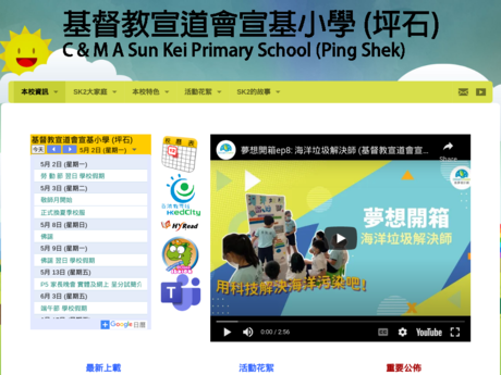 Website Screenshot of Christian and Missionary Alliance Sun Kei Primary School (Ping Shek)