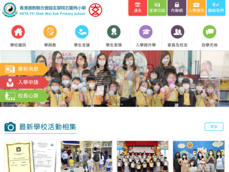 Website Screenshot of HKTA YYI Shek Wai Kok Primary School