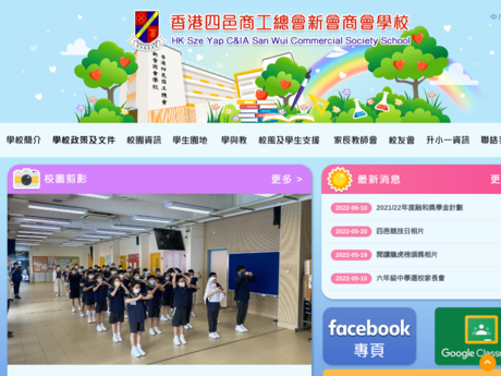 Website Screenshot of HK Sze Yap C&IA San Wui Commercial Society School