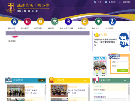 Website Screenshot of Salesian Yip Hon Millennium Primary School