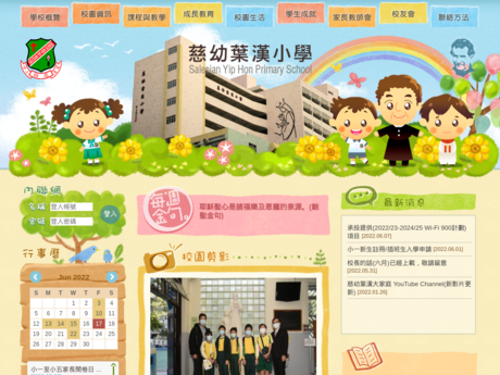 Website Screenshot of Salesian Yip Hon Primary School