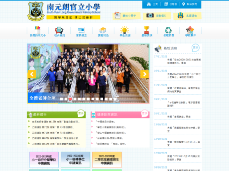 Website Screenshot of South Yuen Long Government Primary School