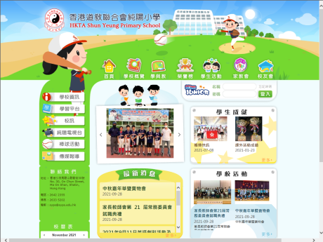 Website Screenshot of HKTA Shun Yeung Primary School