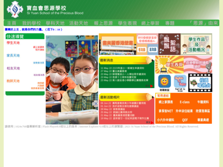 Website Screenshot of Si Yuan School of the Precious Blood