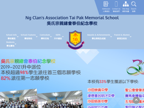 Website Screenshot of Ng Clan's Association Tai Pak Memorial School