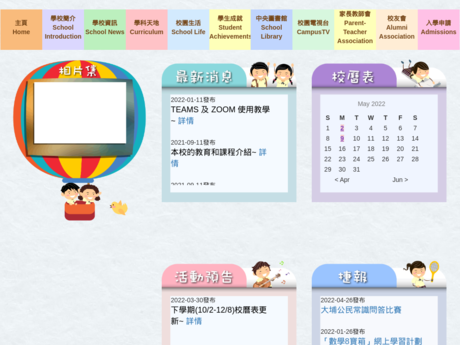 Website Screenshot of NTWJWAL Leung Sing Tak Primary School