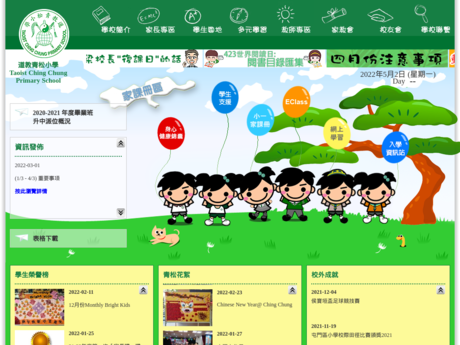 Website Screenshot of Taoist Ching Chung Primary School
