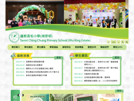 Website Screenshot of Taoist Ching Chung Primary School (Wu King Estate)
