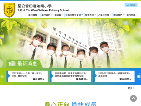Website Screenshot of SKH Tin Wan Chi Nam Primary School
