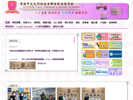 Website Screenshot of CUHK FAA Thomas Cheung School