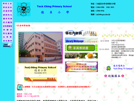 Website Screenshot of Tack Ching Primary School