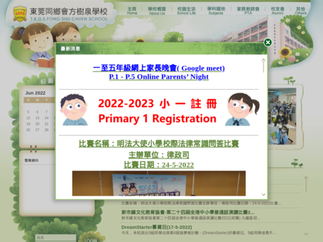 Website Screenshot of Tung Koon District Society Fong Shu Chuen School