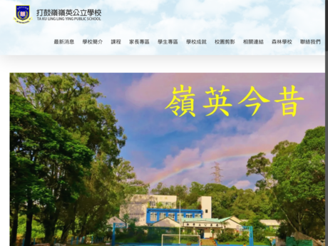 Website Screenshot of Ta Ku Ling Ling Ying Public School