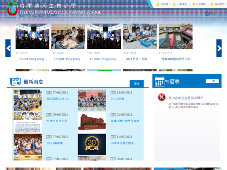 Website Screenshot of Tseung Kwan O Catholic Primary School