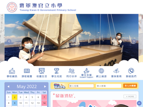 Website Screenshot of Tseung Kwan O Government Primary School
