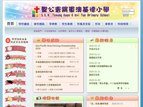 Website Screenshot of SKH Tseung Kwan O Kei Tak Primary School
