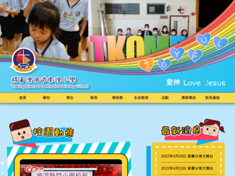 Website Screenshot of Tseung Kwan O Methodist Primary School