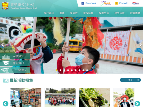 Website Screenshot of Tung Koon School (Sheung Shui)