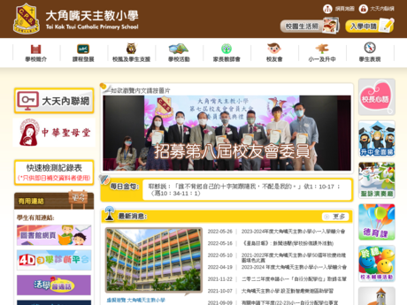 Website Screenshot of Tai Kok Tsui Catholic Primary School