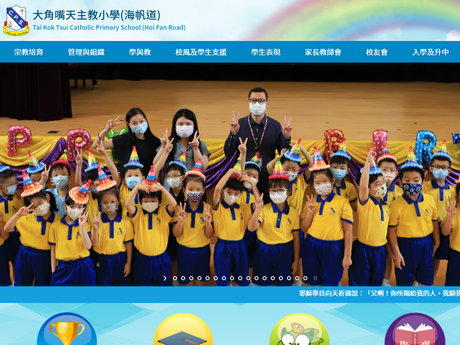 Website Screenshot of Tai Kok Tsui Catholic Primary School (Hoi Fan Road)