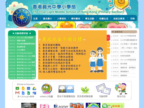 Website Screenshot of The True Light Middle School of Hong Kong (Primary Section)