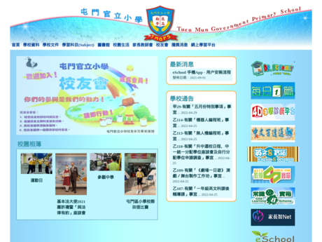 Website Screenshot of Tuen Mun Government Primary School