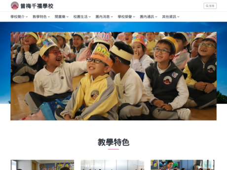 Website Screenshot of Tsang Mui Millennium School
