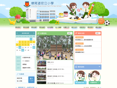 Website Screenshot of Tong Mei Road Government Primary School