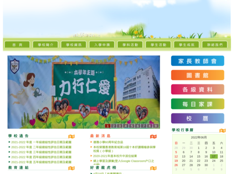 Website Screenshot of Tak Nga Primary School