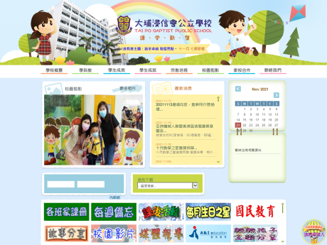 Website Screenshot of Tai Po Baptist Public School