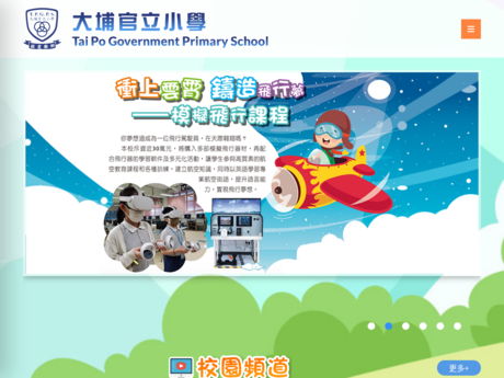 Website Screenshot of Tai Po Government Primary School
