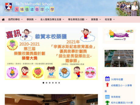 Website Screenshot of Tai Po Methodist School