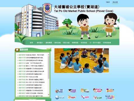 Website Screenshot of Tai Po Old Market Public School (Plover Cove)