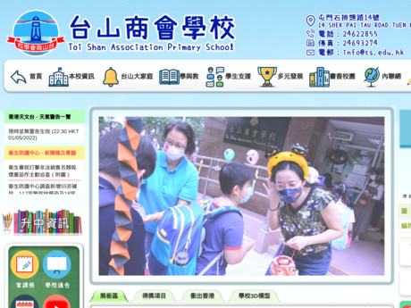 Website Screenshot of Toi Shan Association Primary School