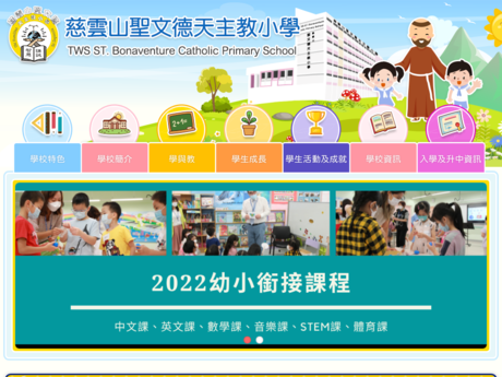 Website Screenshot of Tsz Wan Shan St. Bonaventure Catholic Primary School