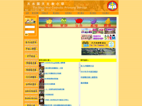 Website Screenshot of Tin Shui Wai Catholic Primary School