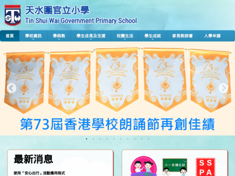 Website Screenshot of Tin Shui Wai Government Primary School