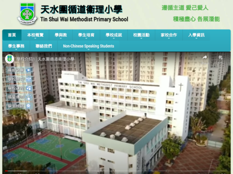 Website Screenshot of Tin Shui Wai Methodist Primary School