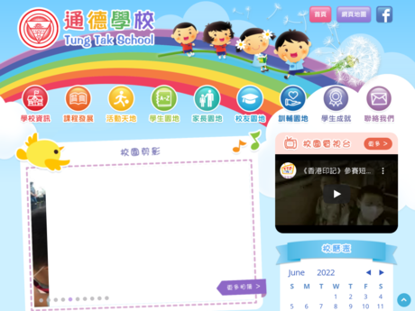 Website Screenshot of Tung Tak School