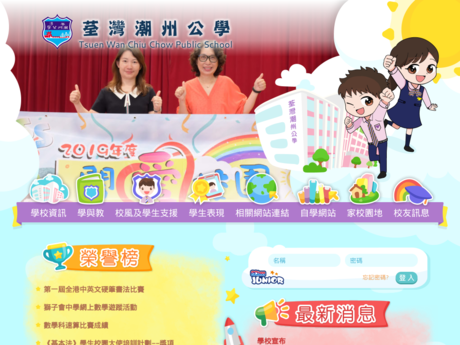 Website Screenshot of Tsuen Wan Chiu Chow Public School