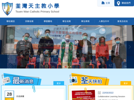 Website Screenshot of Tsuen Wan Catholic Primary School