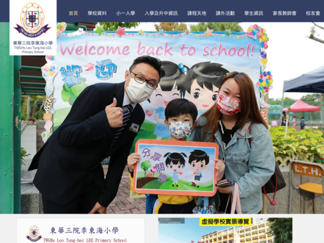 Website Screenshot of TWGHs Leo Tung-hai Lee Primary School