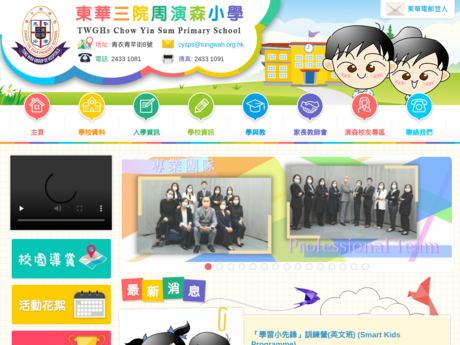 Website Screenshot of TWGHs Chow Yin Sum Primary School