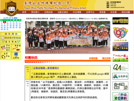 Website Screenshot of Tsuen Wan Public Ho Chuen Yiu Memorial Primary School